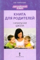 Английский язык. Brilliant. Начальная школа. Книга для родителей